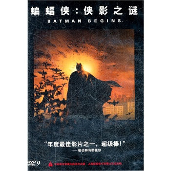 蝙蝠侠:侠影之謎(BATMAN BEGINS)(DVD)