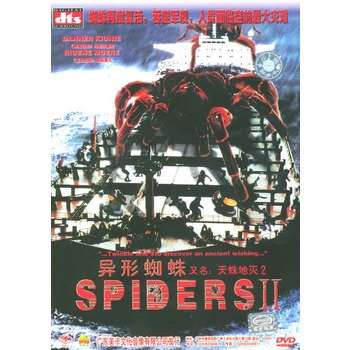 異形蜘蛛 SPIDERS II(DVD)