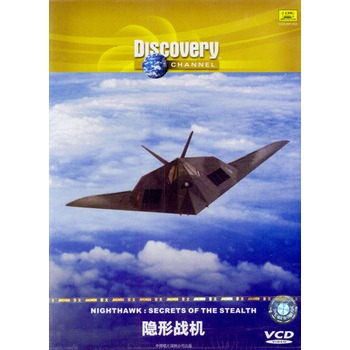 Discovery系列之隠形戦机(VCD)