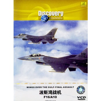 Discovery系列之波斯湾戦机F16/A10(VCD)