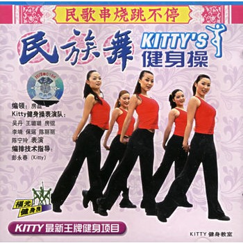 kitty is民族舞健身操-民歌串焼跳不停(VCD)